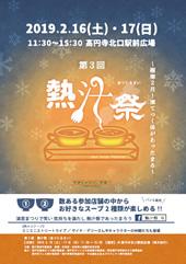 高円寺の駅前で極寒の中開催されるスープの祭典! その名も「熱汁祭」