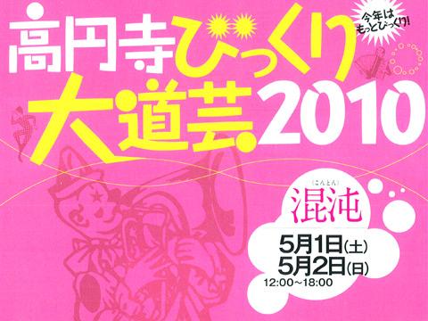 高円寺びっくり大道芸2010