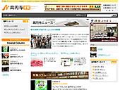 高円寺ニュース始動にあたり
