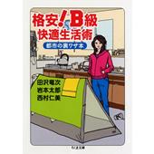 茶房 高円寺書林にて文庫本出版記念イベント開催