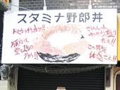 キッチン男の晩ごはん営業再開は2月中旬