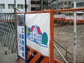 高円寺駅南口駅前広場整備工事