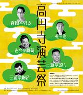 3月19日20日演芸祭開催!高円寺の街全体が演芸会場になる