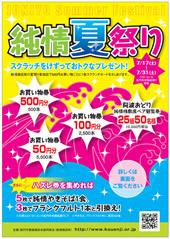 純情夏祭り開催