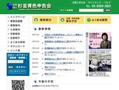 社団法人杉並青色申告会シンボルマーク募集 賞金20万円