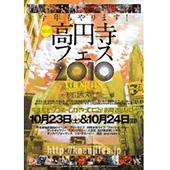 高円寺フェス2010 開催