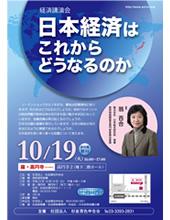 参加費無料!経済講演会「日本経済はこれからどうなるか」開催