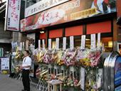 すしざんまい高円寺店オープン