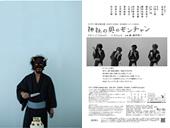 ゴジゲン第10回公演『神社の奥のモンチャン』