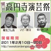 冬のイベント第1回高円寺演芸祭、開催