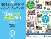 高円寺びっくり大道芸2011開催