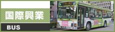 国際興行バス
