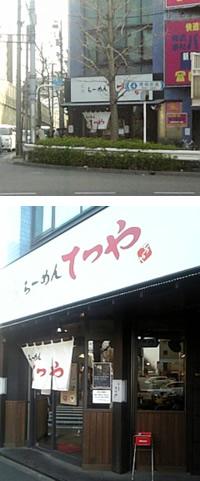 てつや 高円寺