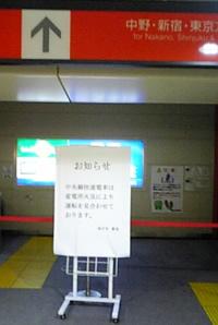 中央線 火災