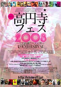 高円寺フェス2008
