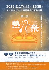 2018年2月17日(土)18日(日)「第2回 熱汁祭」開催