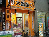 大黒屋 質 高円寺南口店