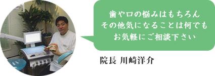 院長 川崎洋介